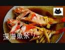 【キンキの煮つけ】深海魚料理祭り。【メヒカリ南蛮漬け】