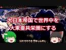 【HOI4】大日本帝国で世界中を大東亜共栄圏にする