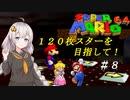 【紲星あかり実況】スターを120枚集めるスーパーマリオ64_part8