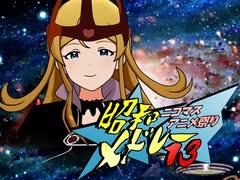 ニコマス昭和メドレー13 ~ニコマスアニメ祭り!~ ゲームもあるよ!!