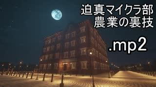 迫真マイクラ部 農業の裏技.mp2