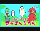【紙芝居】赤ずきんちゃんのシナリオを自分風に書き変えたら無茶苦茶になった