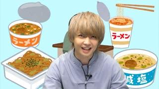 【保住有哉さん】高塚さん、永塚さん『ふたりラーメン』 1杯目【好きなカップ麺】