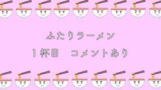 【保住有哉さん】高塚さん、永塚さん『ふたりラーメン』1杯目【好きなカップ麺】替え玉 コメント有