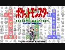 【実況10周年】初代ポケットモンスター151匹ゲット合宿 予告動画【ポケモン25周年】