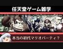 【任天堂ゲーム雑学】 本当の初代マリオパーティ? 【ゆっくり解説】