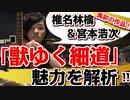 【椎名林檎&宮本浩次の異彩の作品!!】「獣ゆく細道」の魅力解析。