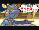 【実況】捕まえたポケモンの重さ分「1㎏=1㎞」で移動しないといけない縛り part29