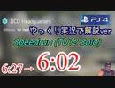 ディビジョン2 DCD本部ハード 6:02 をゆっくり実況で解説!