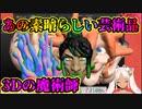 リスナーを恐怖に陥れる轟京子【3Dの魔術師Part1】