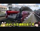 おかしな交通競合史 第4回 【Transport Fever 2】【ゆっくり実況】