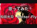 【歌ってみた】和田光司「Butter-Fly」