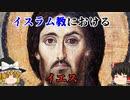 第100位:【神の子or預言者】イスラム教におけるイエス・キリスト