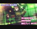 アイドルマスターシャイニーカラーズ【シャニマス】実況プレイpart414【かっとばし党の逆襲】