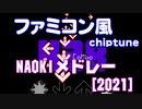 ファミコン風 NAOKIメドレー[2021]
