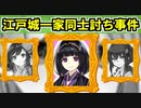 【ゆっくりネタ動画】江戸城一家同士討ち事件!【御城プロジェクト:RE】