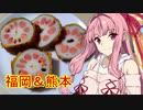 【VOICEROIDキッチン】茜ちゃんの九州めし:からしめんこん【九州飲み食い祭】