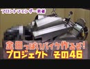 第73位:その46「AKIRAの金田っぽいバイク造るぞ!プロジェクト」