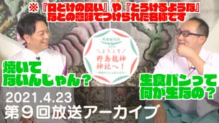 『野島健児のようこそ野島龍神神社へ!』第9回(2021/4/23)
