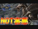 【実況】初見、クシャルダオラ!!!人気になるために他の古龍の技を奪った龍【モンスターハンターライズ】