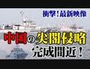 【衝撃!現地映像】中国の尖閣侵略完成間近![桜R3/4/30]