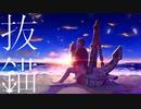 【KAITO V1】 抜錨 【カバー】
