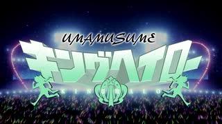 【ウマ娘MAD】UMAMUSUME キングヘイローOP