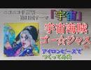 【#ニコニコ手芸祭 第11回テーマ:宇宙】を #アイロンビーズ でつくってみた
