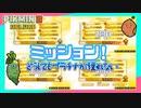 女性実況  「ピクミン3 デラックス」のミッションに2人で挑戦!【お宝をあつめろ!:続・白銀の泉】