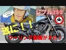【レブル250】とうとう一年以上待たせたツーリング動画が爆誕!!
