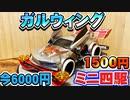 月額1500円縛りのミニ四駆【動くガルウィング提灯ダンパー】#4