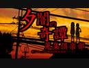 【0話】夕闇奇譚【準備と序章】