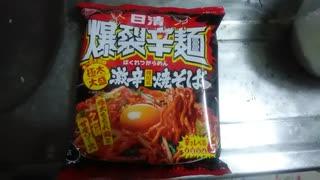 【ルーミアの食レポ】日清爆裂辛麺【激辛韓国風焼きそば】