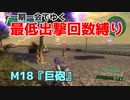 【EDF4.1】一期一会でゆく地球防衛軍4.1 M18『巨砲』