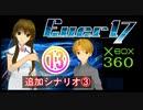 ★「箱360版 Ever17」⑬ ~追加シナリオ③~