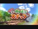 【ゲームプレイ動画】Newポケモンスナップやっちゃうよ! part1