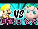 【第十四回】迅雷ワンダ VS とろけるヨシオ【Bブロック第六試合】-64スマブラCPUトナメ実況-