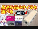 ダイソー300円、キャンドゥ500円スピーカーのいい感じの箱サイズを探した動画