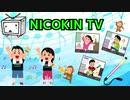 NICOKIN TVの合唱を作ってみた