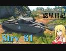 【WarThunder】VOICEROID達の惑星日記【Strv 81/Centurion Mk.3】