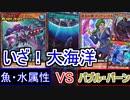 【#ラッシュデュエル】『魚・水属性』VS『バブル・バーン』フィールドは大海洋!!【#遊戯王】【#対戦】