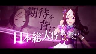 大塚明夫が紹介する【ウマ娘 プリティーダービー】 第1弾「 Heroes 王道こそが証明だ。」篇