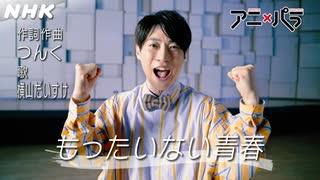 [アニ×パラ] つんく♂×横山だいすけ「もったいない青春」パラ卓球 テーマ曲 | あなたのヒーローは誰ですか | アニメ×パラスポーツ | NHK