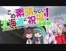 この素晴らしい北海道に祝福を!道東編コメ返し回1
