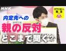 [就活応援] 就職は自分の価値観で決めるべき | 就活のギモン2022卒 | コワくない。就活 | NHK