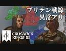 【CK3】ロールプレイで歴史を創る!Crusader Kings IIIプレイ動画 第04回