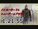 バイオハザード4 ニューゲームプロ TA 1時間21分55秒