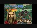 【FE聖戦】ハンニバル単騎で十二魔将と戦ってみた【ゆっくり実況】