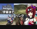 【CBR900RR】伊東までツーリング