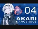 【Elite:Dangerous】あかりデンジャラス【EP04】